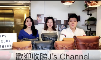 J's Channel | 第32期 | Loewe Gate Bags | J's Luxury Fashion