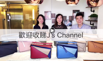 J's Channel | 第31期 | Loewe Puzzle Aug 2018 | J's Luxury Fashion