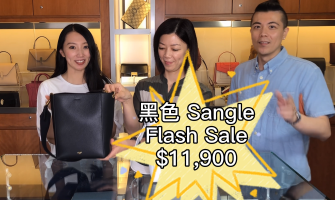 J's Channel |第57期 | CELINE FLASH SALE 快閃優惠 Day 11 | CELINE Small Sangle